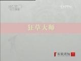 《百家讲坛(亚洲版)》 20121023 名人酒故事(三)张旭三杯草圣传
