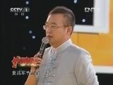 《中国味道》 20121026