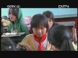 《身边的感动》 20121029 苗寨的夫妻学校(上)