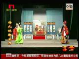 《杨九妹取金刀》第十一场 延辉保侄 看戏 - 厦门卫视 00:16:33