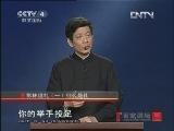 《百家讲坛(亚洲版)》 20121026 彭林说礼(一)什么是礼