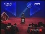 《百家讲坛(亚洲版)》 20121030 彭林说礼(三)以情动容