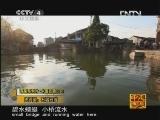 《走遍中国》20121105中国古镇(76)齐贤镇:石城石缘