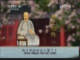 《百家讲坛(亚洲版)》 20121106 纳兰心事有谁知(一)我是人间惆怅客
