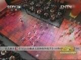《一路欢歌》 20121107 历届春节联欢晚会歌曲精粹