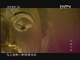 《发现之路》 20121107 美丽中国