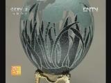[农广天地]景泰蓝鸵鸟蛋工艺品的制作(20121109)