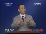 《百家讲坛(亚洲版)》 20121116 千年一笔谈(八)广陵绝响