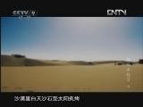 《解码本能Ⅱ》魔鬼公路之谜 下集 00:24:00
