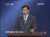 《百家讲坛》 20121117 郝万山说健康(二)谁才是健康保护神
