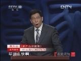 《百家讲坛》 20121118 郝万山说健康(三)情绪左右健康吗