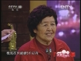《欢聚夕阳红》 20121118 听索奶奶讲长寿的秘诀