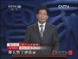 《百家讲坛》 20121125 郝万山说健康(十)不吃药也能治病吗