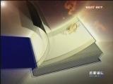 百家讲坛经典 《正说清朝二十四臣》(六)和珅的情感世界(中)
