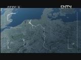 环球同此凉热 第三部 绿色·抉择 第一集 莱茵河 生物圈 新能源