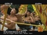 《走遍中国》中国古镇(102)安居镇:与龙共舞