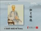 《百家讲坛(亚洲版)》 20121203 纳兰心事有谁知(五)不是人间富贵花