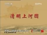 《百家讲坛(亚洲版)》 20121207 清明上河读宋朝(一)穿越千年的名画