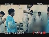 《科技人生》 20121209 中国法医系列—任嘉诚