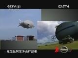 """《军事科技》 20121215 """"空中飞艇""""能否重披战衣?"""