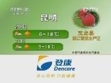 《农业气象》_20121219_15:13