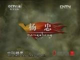 《百家讲坛(亚洲版)》 20121220 大隋风云——上部(二)杨坚出世