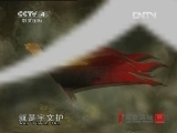 《百家讲坛(亚洲版)》 20121221 大隋风云——上部(三)坎坷仕途