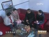 [经济与法]举案说法:不流泪的妻子(20121223)