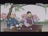 故事中国 宫保鸡丁 早间开心果 20121224