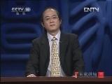 《百家讲坛》 20121223 国号(五)秦—马倌的传奇