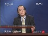 《百家讲坛》 20121230 国 号(十二)宋—附会出来的完美