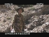 《中国武警》 20121230 《杰措湖边的玛尼堆》