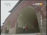 《地理中国》 20130101 系列节目《五岳》—西岳华山(下)