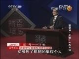 《百家讲坛》 20130101 国号14·大明—一石三鸟