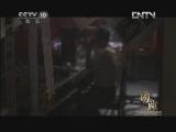 《国脉》中国国家博物馆100年(二) 陈列 20130102
