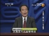 《百家讲坛》 20130103 大故宫(第三部)1太上皇宫