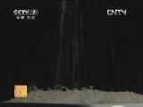 [农广天地]江西小吃(20130103)