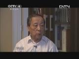 《中国书法五千年》 20130104 第三集 篆脉舒卷