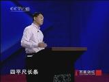 水墨齐白石(四)定居北京