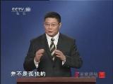 百家讲坛 2011年 第131期 啼笑姻缘