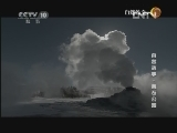 《自然传奇》 20130106 自然故事·黄石公园