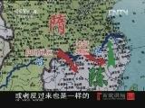 《百家讲坛(亚洲版)》 20130103 大隋风云——上部(十六) 一统天下