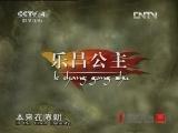 《百家讲坛(亚洲版)》 20130110 大隋风云——上部(十七)再平江南