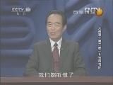 《百家讲坛》 20130111 大故宫(第三部)9 金枝玉叶
