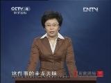 《百家讲坛(亚洲版)》 20130116 大隋风云——上部(二十一)太子失宠