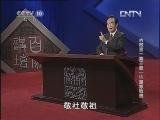 《百家讲坛》 20130117 大故宫(第三部)15 皇家敬畏
