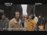 《远方的家》 20130117 北纬30°·中国行 (147)