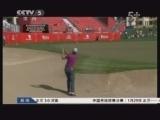 [高尔夫]阿布扎比锦标赛:双人领跑 巨星失色