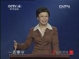 《百家讲坛(亚洲版)》 20130124 大隋风云——上部(二十七)风波再起