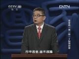 《百家讲坛》 20130128 百家姓 (第一部) 2 赵钱孙李
